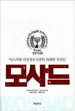 [중고] 모사드