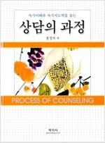 [중고] 자기이해와 자기지도력을 돕는 상담의 과정