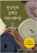 [중고] 한국인과 문화간 커뮤니케이션