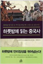 하룻밤에 읽는 중국사