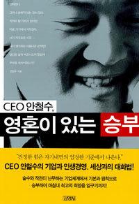 CEO 안철수 영혼이 있는 승부