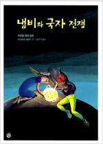 [중고] 냄비와 국자 전쟁