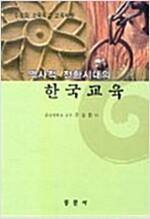 [중고] 역사적 전환시대의 한국교육