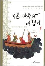 [중고] 이븐 바투타 여행기 1