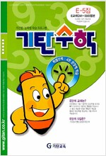 [중고] 기탄 수학 E단계 5집