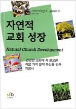 [중고] 자연적 교회 성장