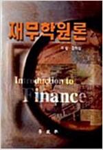 [중고] 재무학원론