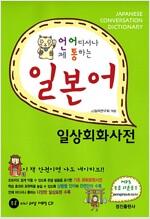 [중고] 일본어 일상회화사전