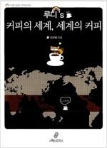 [중고] 루디's 커피의 세계, 세계의 커피 1