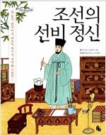 [중고] 조선의 선비 정신