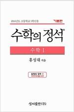 [중고] 기본 수학의 정석 수학 1 (2017년용)