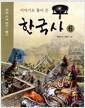 [중고] 이야기로 풀어 쓴 한국사 6