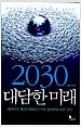 2030 대담한 미래