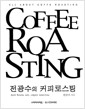 [중고] 전광수의 커피 로스팅