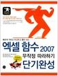 [중고] 엑셀 함수 2007 무작정 따라하기 단기완성