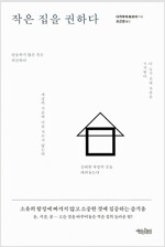 [중고] 작은 집을 권하다