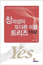 [중고] 창의성의 또다른 이름 트리즈 TRIZ