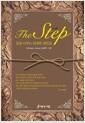 [�߰�] The Step