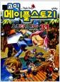 [중고] 코믹 메이플 스토리 오프라인 RPG 31