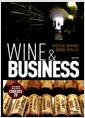 [중고] Wine & Business