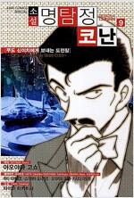 [중고] 소설 명탐정 코난 9