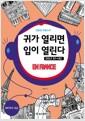 [중고] 귀가 열리면 입이 열린다 : B1,B2 (교재 + MP3 CD 1장)