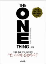 [중고] 원씽 The One Thing