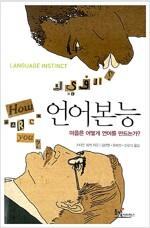 [중고] 언어본능
