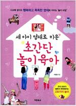 [중고] 세 아이 영재로 키운 초간단 놀이육아
