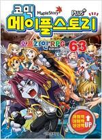 [중고] 코믹 메이플 스토리 오프라인 RPG 63