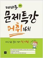 [중고] 예비중 문제특강 어휘 16회