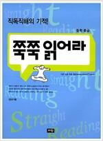[중고] 쭉쭉 읽어라 중학 중급