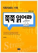 [중고] 쭉쭉 읽어라 중학 고급