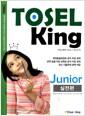 [중고] TOSEL King Junior 실전편 (교재 + 오디오 CD 3장)