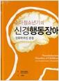 소아청소년기의 신경행동장애 - 진화학적인 관점