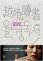 [중고] 월경독서