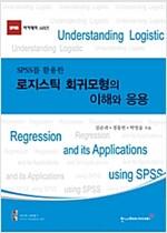 [중고] SPSS를 활용한 로지스틱 회귀모형의 이해와 응용
