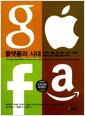 플랫폼의 시대 - 아마존, 애플, 페이스북, 그리고 구글은 비즈니스를 어떻게 발전시켰나