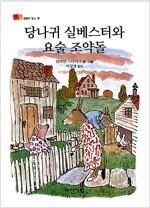 [중고] 당나귀 실베스터와 요술 조약돌