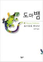 [중고] 도마뱀