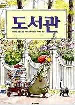 [중고] 도서관