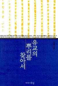 7일 7책] #9 - 공맹순 《유교의 뿌리를 찾아서》