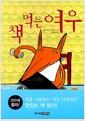[중고] 책 먹는 여우