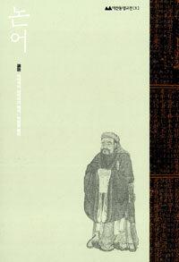북타래: «논어» 번역서