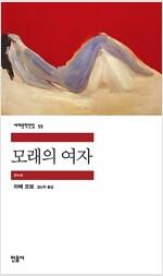 [중고] 모래의 여자