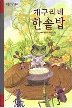 [중고] 개구리네 한솥밥
