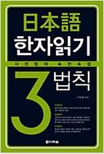 [중고] 일본어 한자 읽기 3법칙