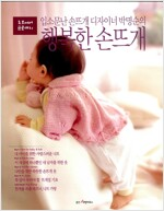 [중고] 입소문난 손뜨개 디자이너 박명순의 행복한 손뜨개