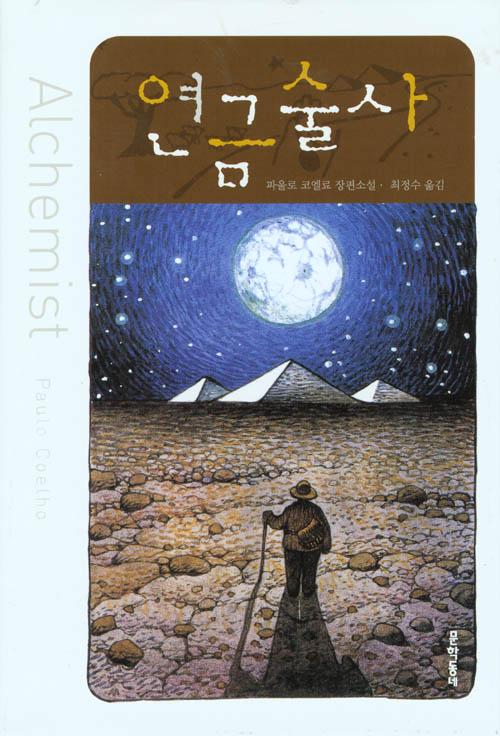 원제 Alquimiste 연금술사  파울로 코엘료 (지은이) | 최정수 (옮긴이) | 문학동네 | 2001-12-01