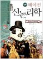 [중고] 만화 베이컨 신논리학